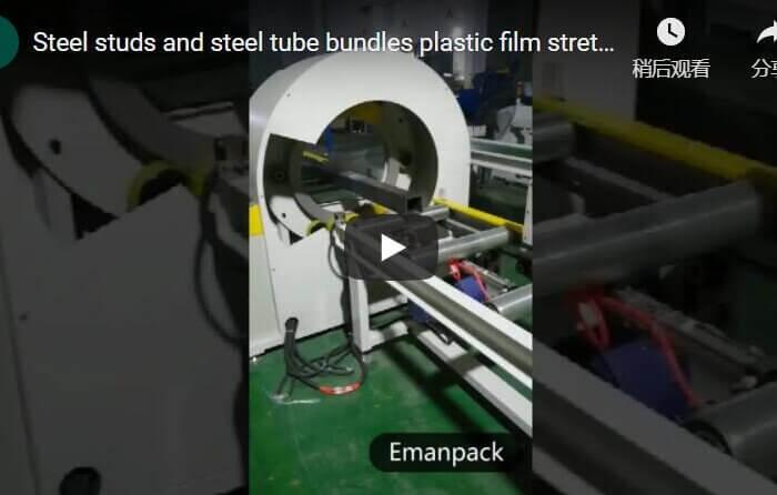heavy steel tube bundle orbital wrapping machine