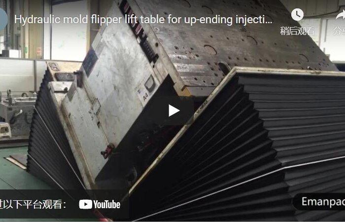 hydraulic mold flipper machine