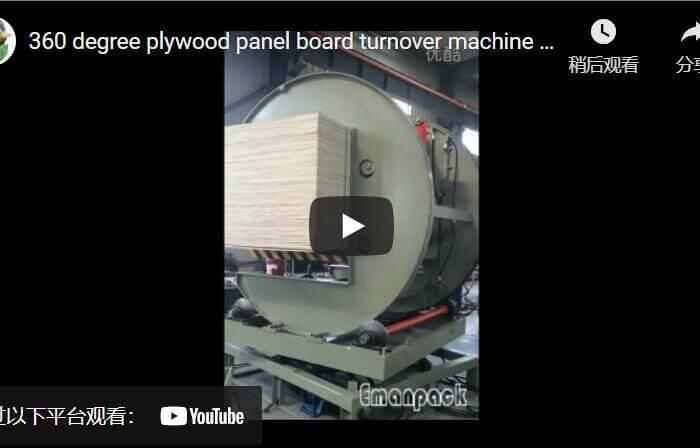 360 degree plywood panel board turn over machine