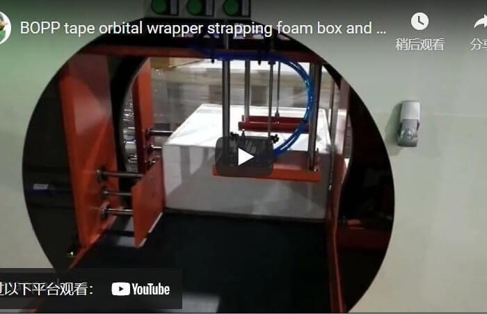 BOPP tape orbital wrapper machine