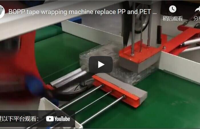 BOPP tape wrapping machine to replace strapping