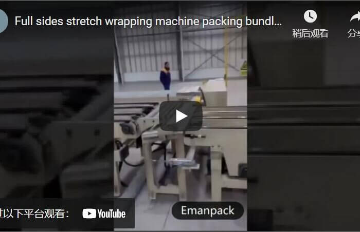 full sides stretch wrapping line packing gypsum boards bundles and MDF panels