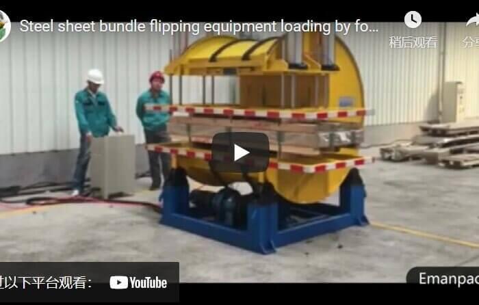 steel sheet bundle flipping machine