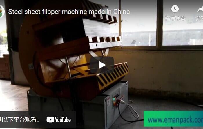 steel sheets flipper machine