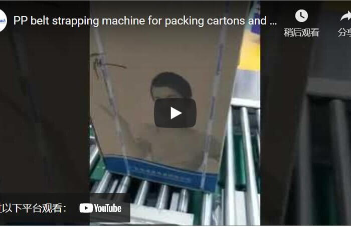 inline PP strapper for electrical and home appliance cartons and boxes