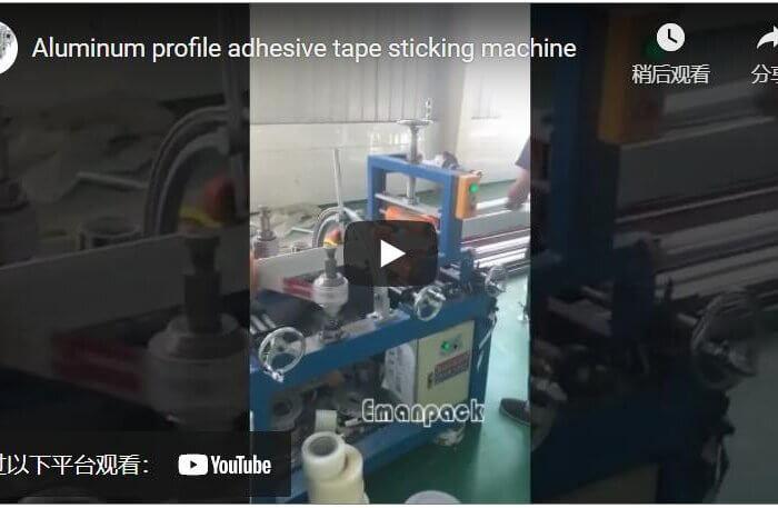 Aluminum profile adhesive tape sticking machine
