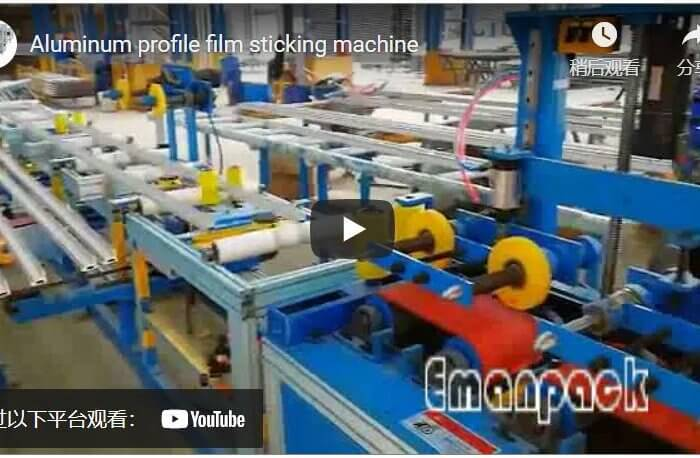 Aluminum profile film sticking machine