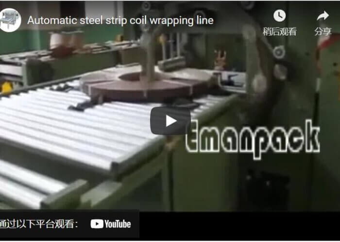 Automatic steel strip coil wrapping line