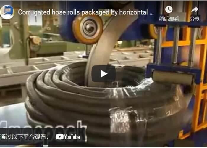 Corrugated hose rolls packaged by horizontal coil wrapping machine