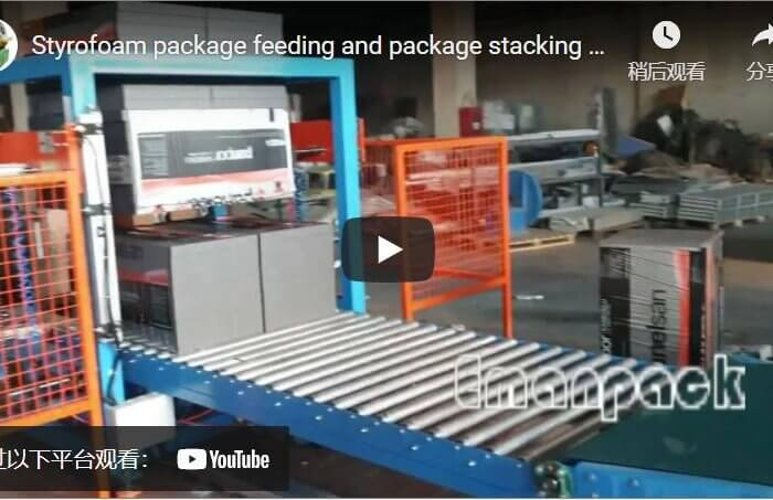EPS foam panel automatic bundling and packaging machine