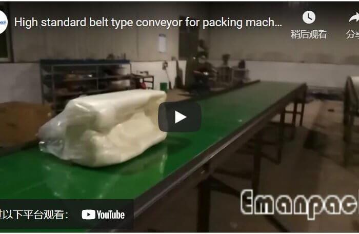 High standard belt type conveyor for packing machines