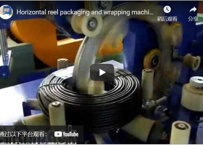 Horizontal reel packaging and wrapping machine for corrugated hose coils