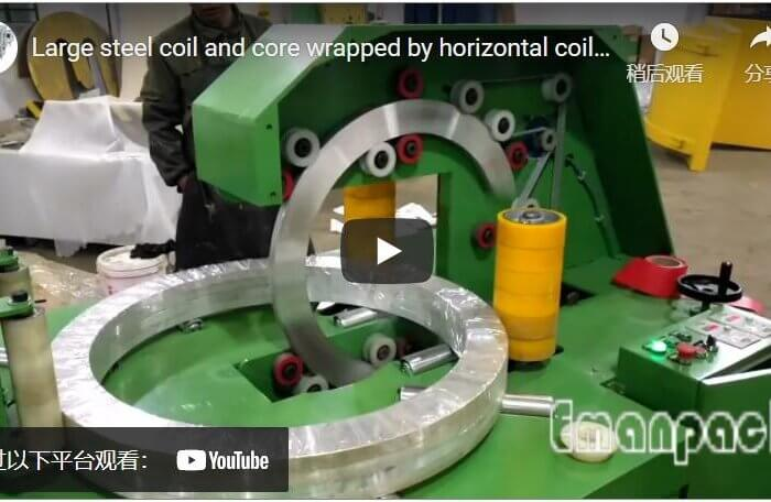 Large steel coil and core wrapped by horizontal coil wrapper machine
