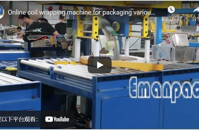 Online coil wrapping machine for packaging various products automatically