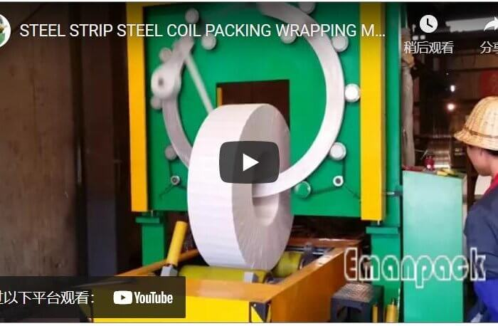 STEEL STRIP STEEL COIL PACKING WRAPPING MACHINE