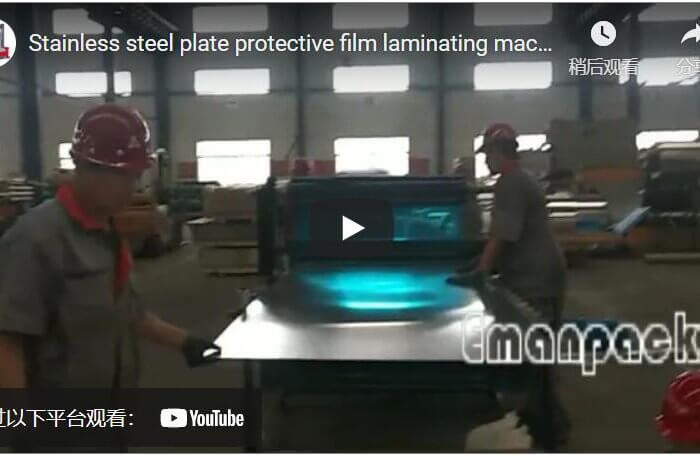 Stainless steel plate protective film laminating machine
