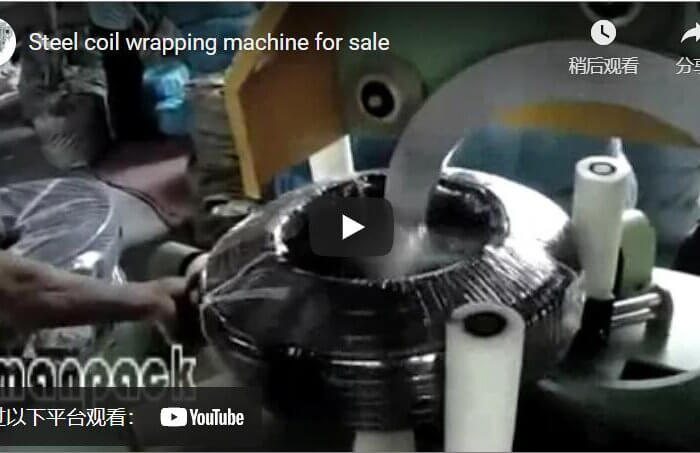 Steel coil wrapping machine for sale