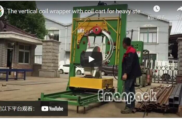 The vertical coil wrapper with coil cart for heavy steel coil transfer