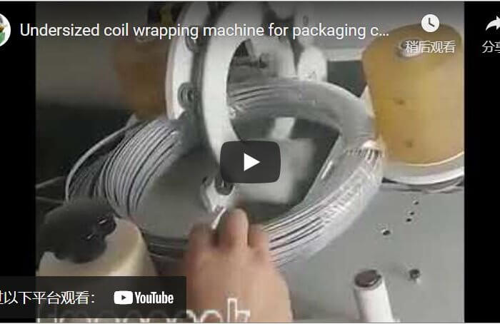 Undersized coil wrapping machine for packaging cable rolls and reels