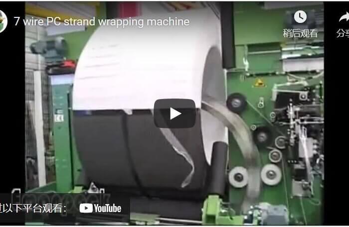 7 wire PC strand wrapping machine