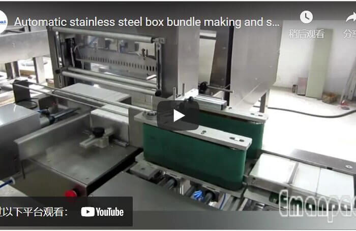 Automatic stainless steel box bundle making and shrinking machine