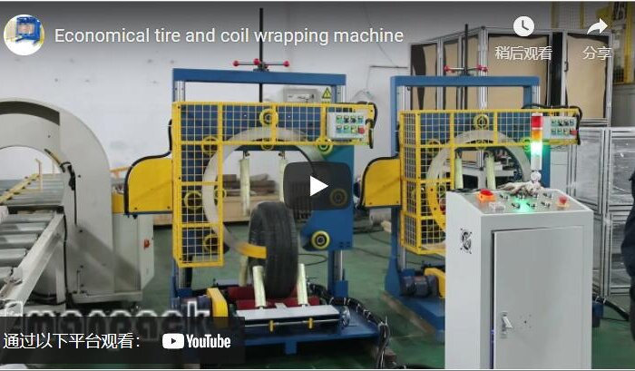 Economical tire and coil wrapping machine