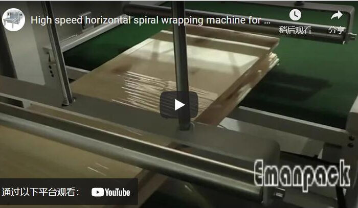 High speed horizontal spiral wrapping machine for packing wooden panels and boards