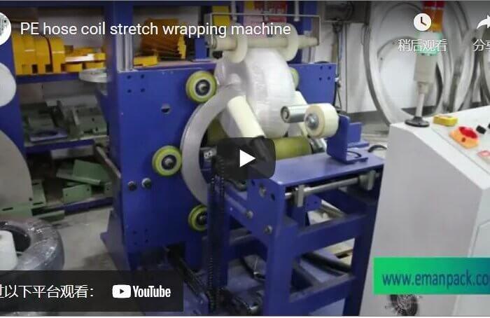 PE hose coil stretch wrapping machine