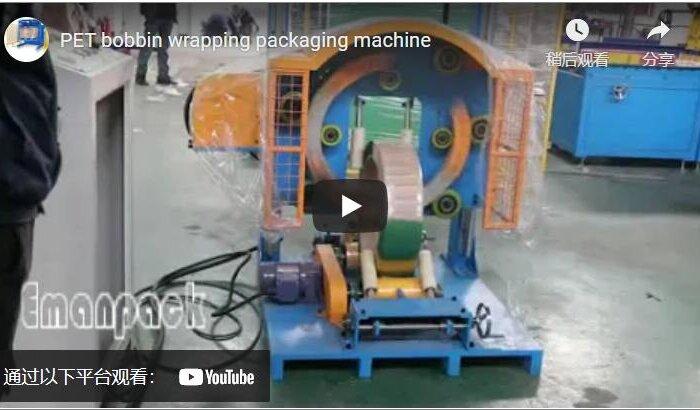 PET bobbin wrapping packaging machine
