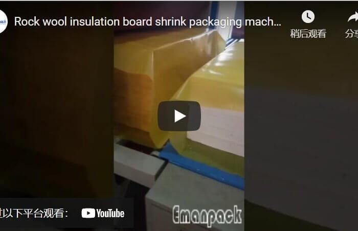 Rock wool insulation board shrink packaging machine