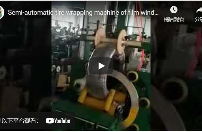 Semi-automatic tire wrapping machine of film winding