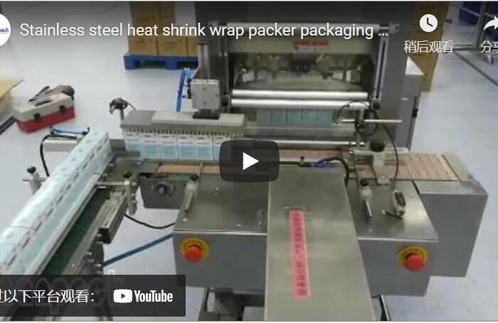 Stainless steel heat shrink wrap packer packaging medicine boxes