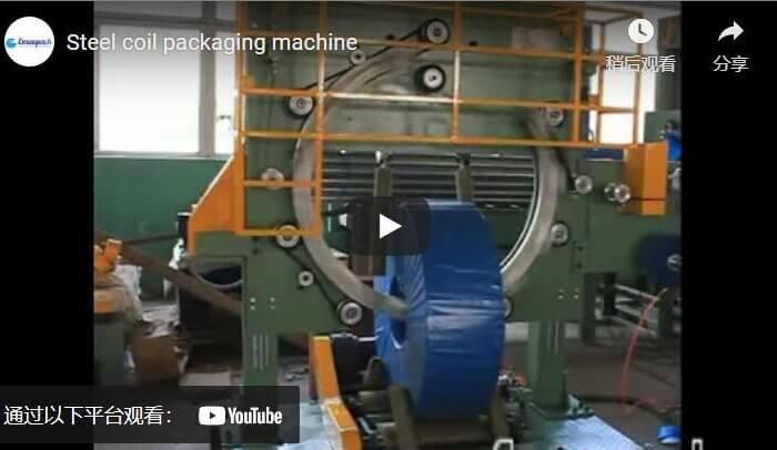 Steel coil packaging machine