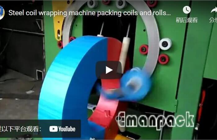Steel coil wrapping machine packing coils and rolls by VCI tape and film