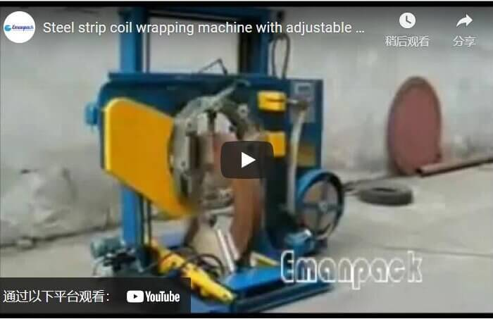 Steel strip coil wrapping machine with adjustable mainboard