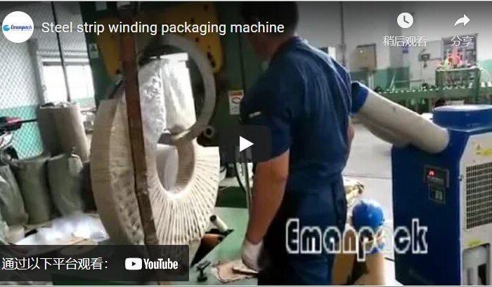 Steel strip winding packaging machine