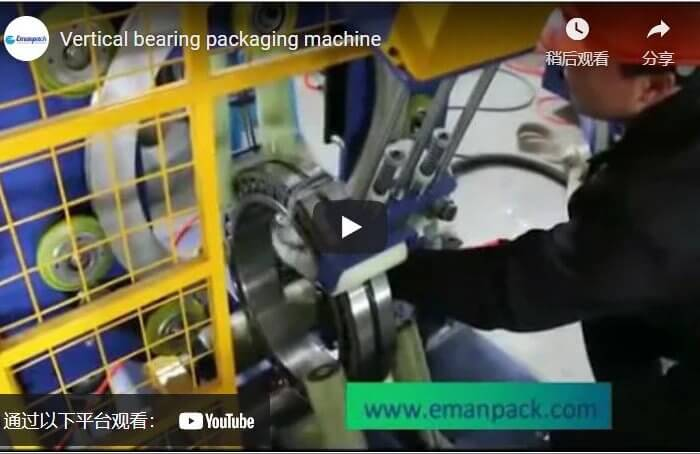 Vertical bearing packaging machine