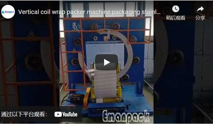 Vertical coil wrap packer machine packaging stainless steel coils