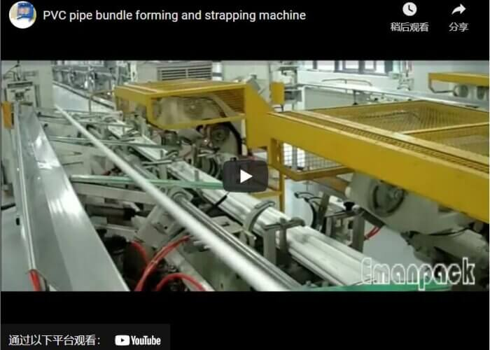 PVC pipe bundle forming and strapping machine
